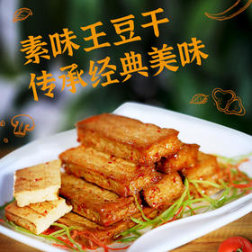#湖南 • 崀山素味王豆干#2盒装优惠10元 4种口味 豆香浓郁 细腻柔滑