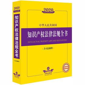 2020中华人民共和国知识产权法律法规全书(含司法解释)
