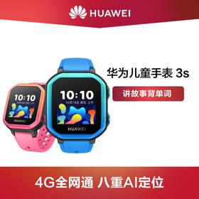 华为/HUAWEI 智能儿童手表3S