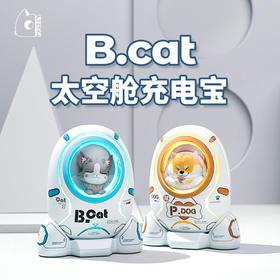 b.cat正版授权猫咪柴犬太空舱充电宝动漫二次元移动电源黄油猫