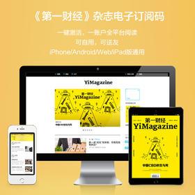 《第一财经》YiMagazine 电子刊全年订阅