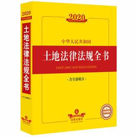 2020中华人民共和国土地法律法规全书(含全部规章)