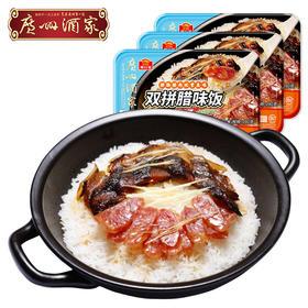 广州酒家 双拼腊味饭3盒装 懒人方便午晚餐加热即食便当