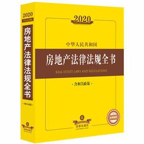 2020中华人民共和国房地产法律法规全书(含相关政策)