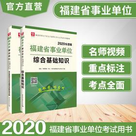 华图2020年福建事业单位综合基础知识 教材+历年真题试卷 2本装