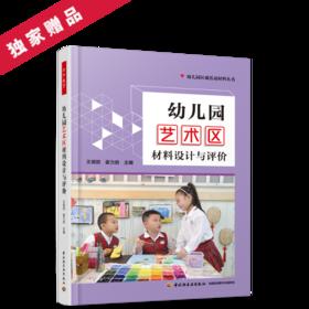 万千教育·幼儿园艺术区材料设计与评价(全彩)