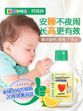 【精选】美国童年时光CHILDLIFE钙镁锌婴儿幼儿童补钙片 | 液体乳钙宝宝补锌 【滋补保健】
