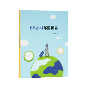 读小库Mook《十八小时环游世界》培养孩子的跨学科跨文化直觉 造就小小通才和世界公民 给父母看的读小库