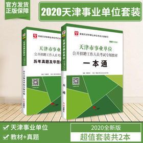 2020华图版-天津市事业单位公开招聘工作人员考试一本通+历年2本