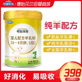 考拉米奇0-6个月纯羊奶粉800g