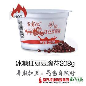 【珠三角包邮】客家佬冰糖红豆豆腐花 208g*12杯/ 箱(6月11日到货)