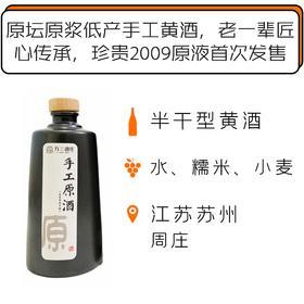2009年万三酒庄十年陈手工原浆黄酒(500ml)