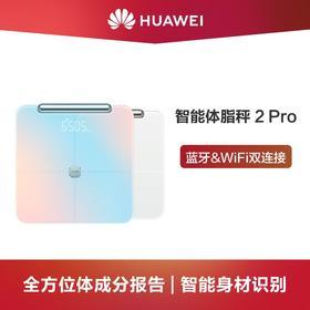 Huawei/华为智能体脂秤2pro