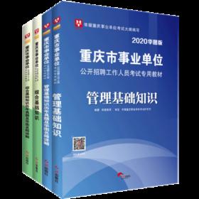 华图2020重庆市事业单位公开招聘工作人员考试专用教材管理基础知识+综合基础知识教材+历年4本