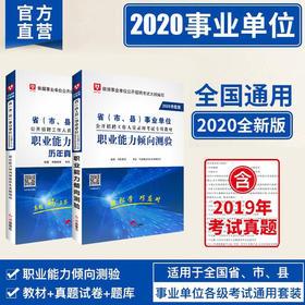 2020版省(市、县)事业单位职业能力倾向测验 通用(教材+历年真题) 2本