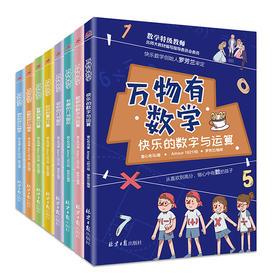 上市热销100万册《万物有数学》全8册
