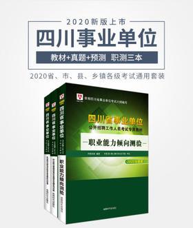 华图2020四川省事业单位职业能力测验(教材+历年真题+预测试卷)3本装