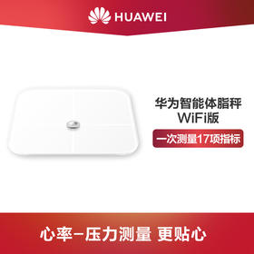 Huawei华为智能体脂秤WiFi版电子秤体脂称 ch19