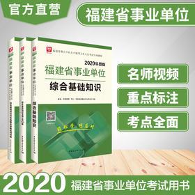 华图2020年福建事业单位综合基础知识 教材+历年真题试卷+题库 3本装