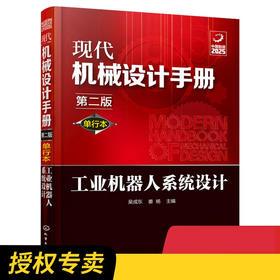 正版 现代机械设计手册 单行本 工业机器人系统设计 机械工程 专业科技书籍