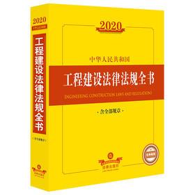 2020中华人民共和国工程建设法律法规全书 含全部规章