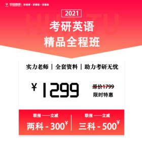 【英语】2021考研英语精品全程班