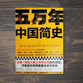 《五万年中国简史》(上下册)
