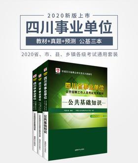 华图2020四川省事业单位公共基础知识(教材+历年真题+预测试卷)3本装