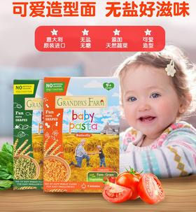 爷爷的农场 欧洲进口宝宝蔬菜面蝴蝶面/贝壳面 250g