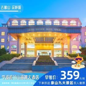 【酒店特惠】宁波松兰山海景大酒店