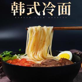 【好吃的】韩式风味冷面好吃的忘不了!劲道有嚼劲,酸甜爽口微辣,真空包装方便速食厨房小白值得拥有