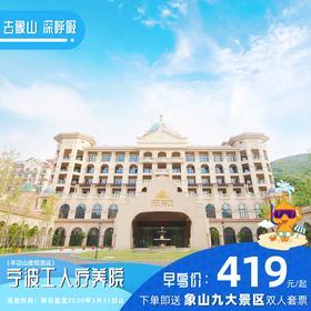 【酒店特惠】宁波工人疗养院(半边山度假酒店)
