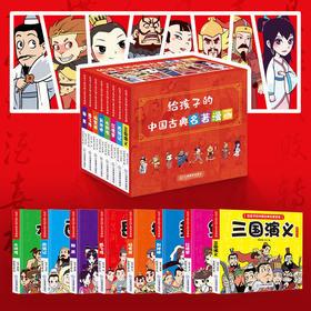 给孩子的中国古典名著漫画(全8册)