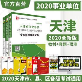 2020天津市事业单位公开招聘工作人员考试专用教材+历年真题及华图名师详解+专家命题预测试卷   3本装