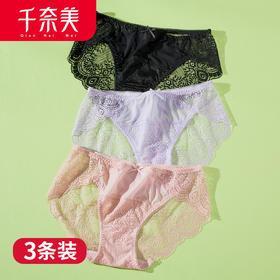 P164千奈美舒适性感透气蕾丝轻薄三角裤中腰提臀透明镂空内裤三条装