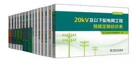 *限量预订|电力新基建用标准、建设工程概、预算定额(最新出版)