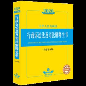 2020中华人民共和国行政诉讼法及司法解释全书 含指导案例