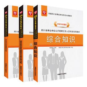 华图2020四川省事业单位综合知识(教材+历年真题+预测试卷)3本装