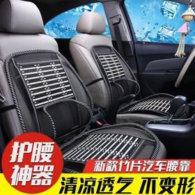 夏季汽车竹片坐垫腰靠一体网状透气通用型