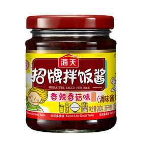 海天 辣椒酱 招牌拌饭酱 香辣香菇酱 200g 中华老字号-865956