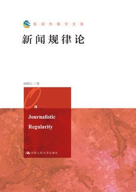 新闻规律论(新闻传播学文库)