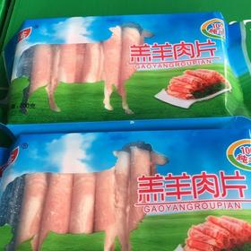 [1e2]华昌100%纯肥羊肉片净重200g