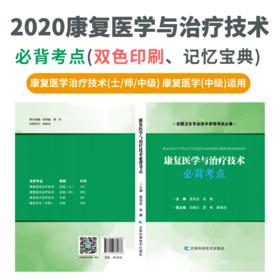 必背考点免费领!双色重点突出现货|买课赠书2020年康复医学与治疗技术,绿宝书在手考试无忧!