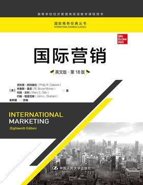 国际营销(英文版·第18版)(高等学校经济管理类双语教学课程用书;国际商务经典丛书)