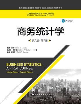 商务统计学(英文版·第7版)(工商管理经典丛书·核心课系列)