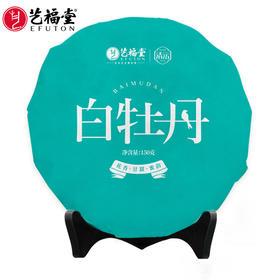 艺福堂 福鼎清沄老白茶 陈年特级 白牡丹茶饼超薄茶饼 150g