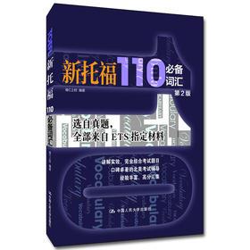 新托福110必备词汇(第二版)