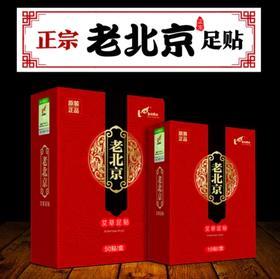 【买二送一】老北京艾草足贴 自然不添加 每天贴一贴 缓解疲劳 安全又健康