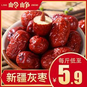 新疆灰枣500g*5袋免洗优质和田特产