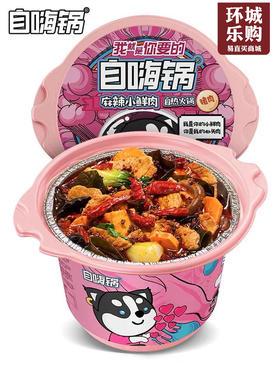 麻辣小鲜肉自嗨锅-832095